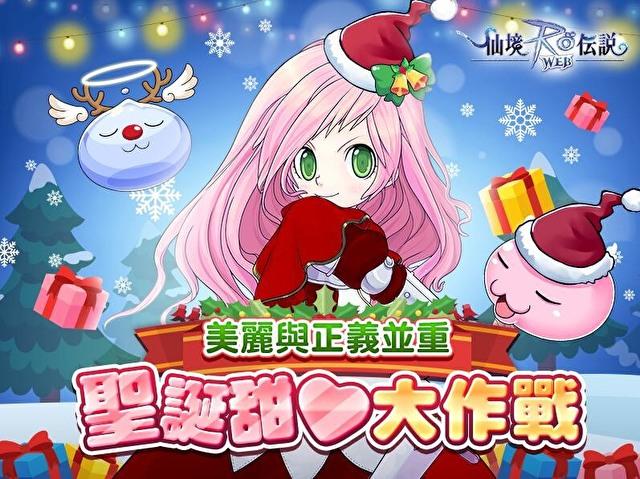《RO 仙境傳說:守護永恆的愛》《RO 仙境傳說 Web》《拳皇世界》進行聖誕大作戰 - 巴哈姆特
