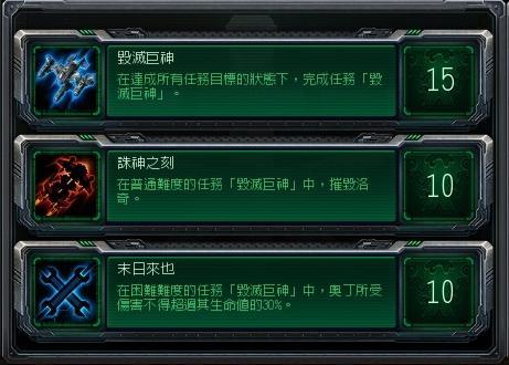星海爭霸 2:自由之翼 攻略百科:毀滅巨神 - 巴哈姆特
