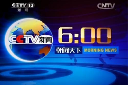 從零到全國第二:CCTV-新聞頻道 十一年成長簡史_廣告頻道_央視網(cctv.com)