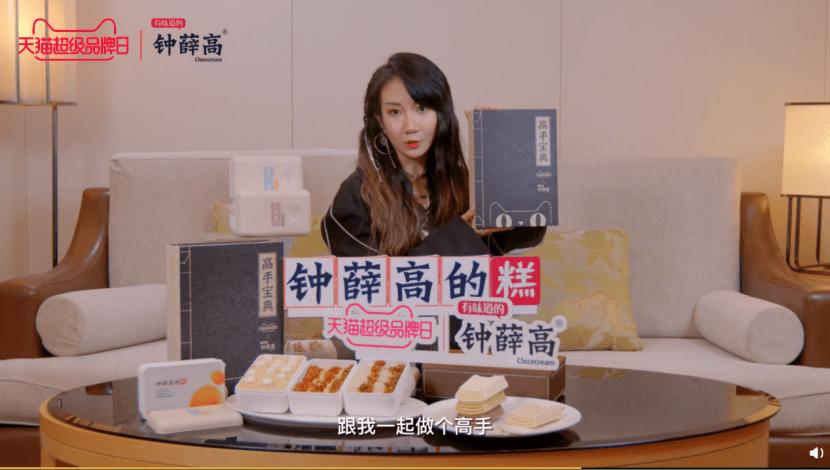 鐘薛高×天貓超級品牌日 將有趣進行到底_中華網