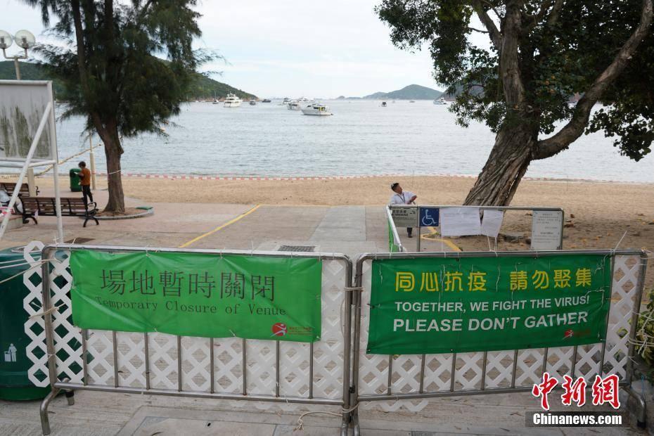 香港康文署封閉轄下所有泳灘 違者將被檢控_來源