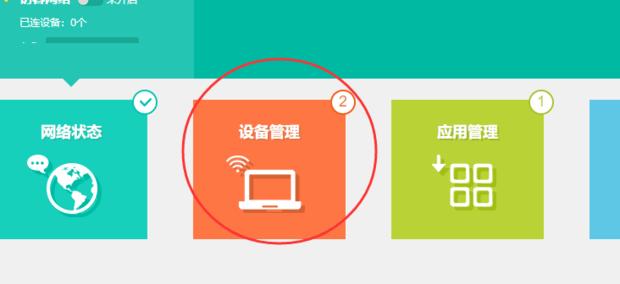 如何給wifi限速_360新知