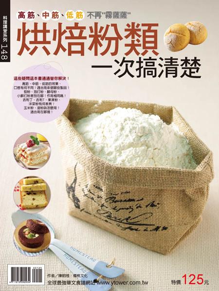 中筋麵粉實驗 -- 東方饅頭 v.s. 西方土司   Eucaly61's DIY World