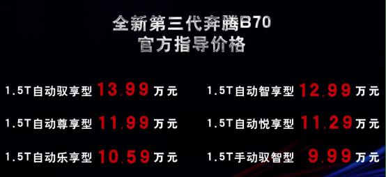 車評臺·新車|全新第三代奔騰B70 讓價格一步到位讓用車滿意無憂_用戶