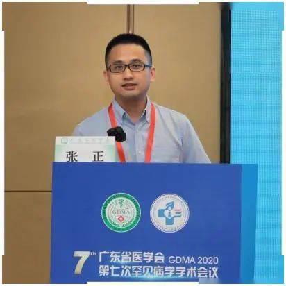 醫院新聞 市婦兒中心成功舉辦廣東省醫學會第七次罕見病學學術會議_診療