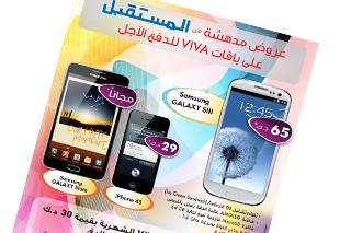 Annonse fra selskapet FCC i Kuwait