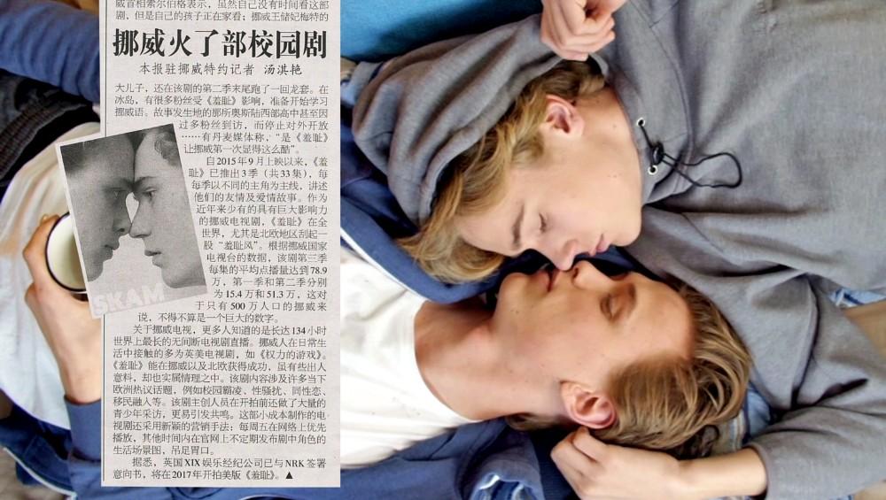 Kinesisk avis skriver om «SKAM»