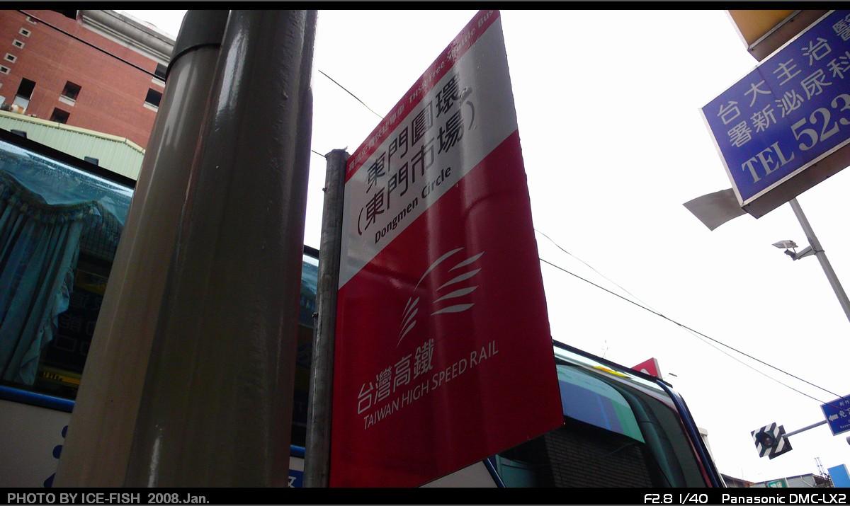[情報] 高鐵免費接駁車 新竹市區上車地點 - 精華區 Hsinchu - 批踢踢實業坊