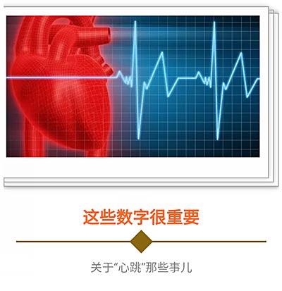 【健康】晚上心跳快?可得小心了!對照看看你的心臟還好嗎?_共產黨員微信 共產黨員易信_共產黨員網
