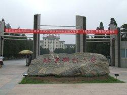 北京科技大學天津學院_360百科
