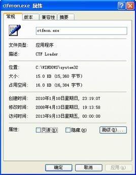 ctfmon.exe_360百科