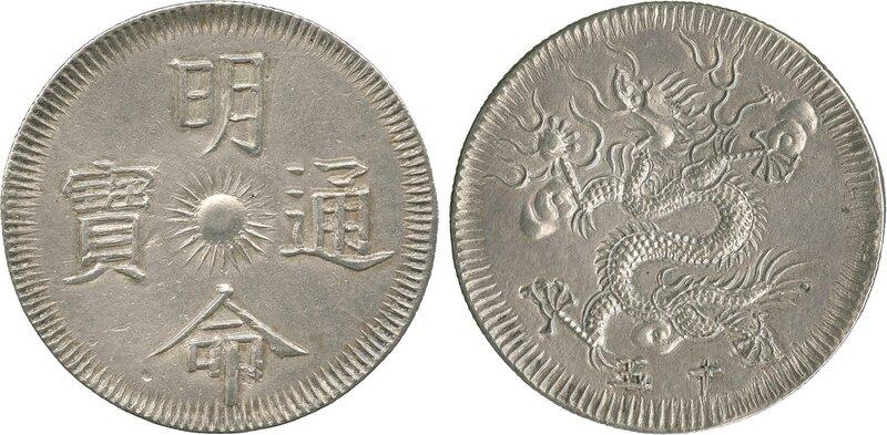 Minh Mang