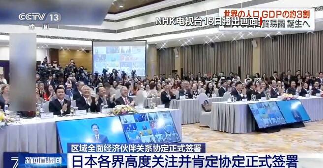 區域全面經濟伙伴關系協定正式簽署 中日韓三國首次涵蓋在同一自貿協定內_新聞頻道_央視網(cctv.com)