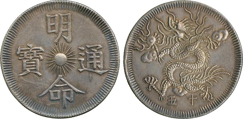 Minh Mang Silver 7 Tien