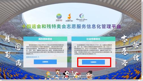 招募   2021第十四屆全運會和殘特奧會賽會志愿者社會招募開啟_服務
