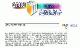 cnki翻譯助手_360百科