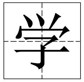 學_360百科