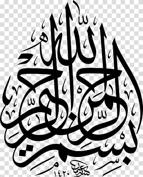 Kaligrafi Assalamualaikum Png : kaligrafi, assalamualaikum, Arabic, Text,, Basmala, Islam, Encapsulated, PostScript,, Bismillah, Transparent, Background, Clipart, HiClipart