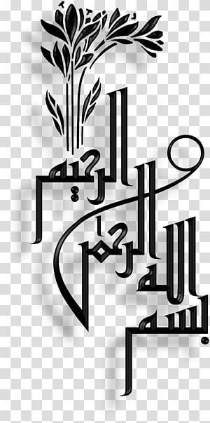 Kaligrafi Assalamualaikum Png : kaligrafi, assalamualaikum, Brown, Illustration,, Basmala, Calligraphy, Islam, Islamic, Salam,, Assalamualaikum, Transparent, Background, Clipart, HiClipart