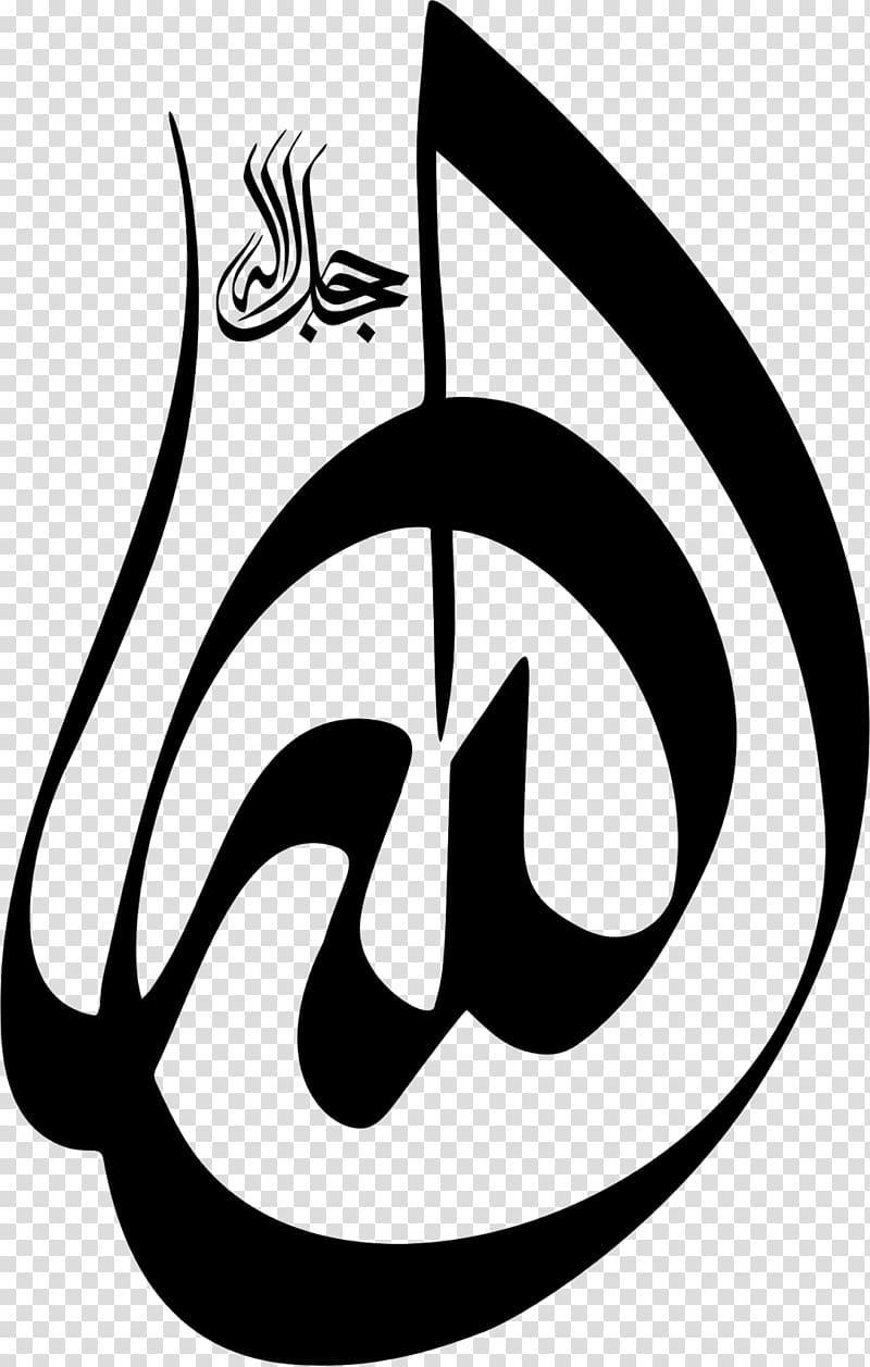 Kaligrafi Assalamualaikum Png : kaligrafi, assalamualaikum, Arabic, Calligraphy, Allah, Basmala, Kufic,, Islam, Transparent, Background, Clipart, HiClipart