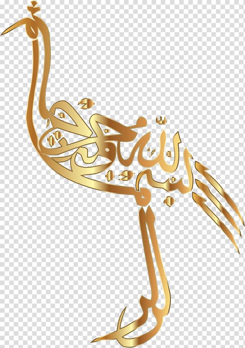 Wassalamualaikum Tulisan Arab : wassalamualaikum, tulisan, Kaligrafi, Islami, 💕💕:, Assalamualaikum