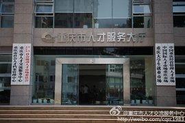 重慶市人才交流服務中心_360百科