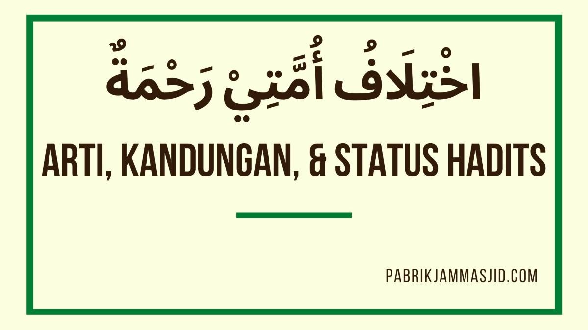 Tulisan Hadits ikhtilafu ummati rahmah adalah hadits اختلاف أمتي رحمة