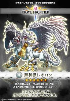 ブレイブフロンティア_輝神獣レオロン