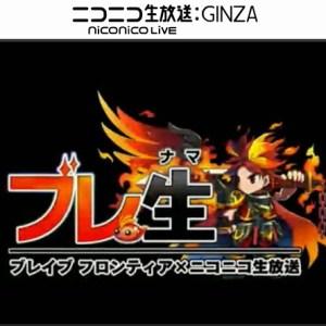 第5回ブレ生まとめとシリアルコード(2014年9月27日放映)