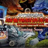 【公式】パチスロ「麻雀格闘倶楽部 参」プロモーションムービー