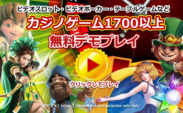 無料カジノゲーム1700種類無料