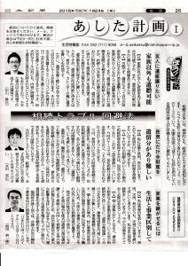 西日本新聞1月24日記事
