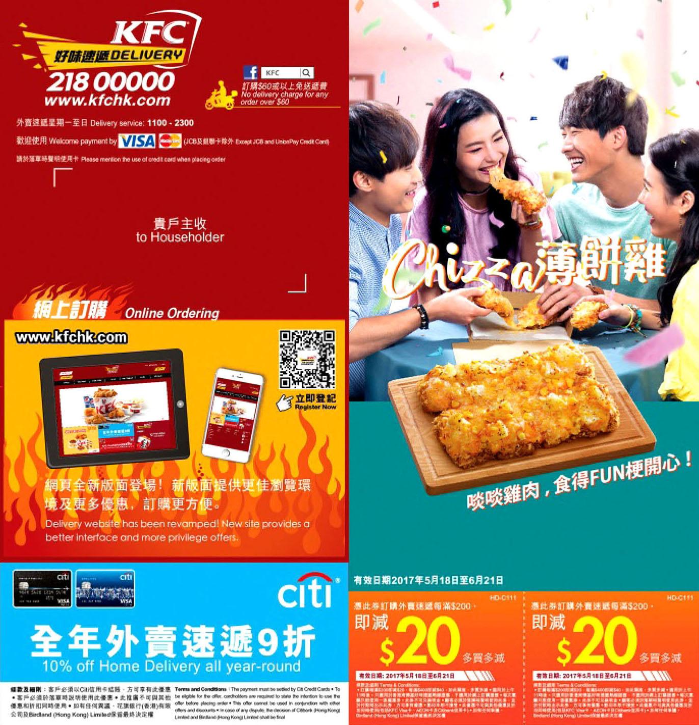 香港肯德基家鄉雞餐廳網上網站外賣速遞 KFC hk menu delivery online超值套餐單餐劵優惠價錢電話預訂服務 | 必勝批 ...
