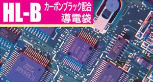 ハイリーク導電袋 / HL-Bタイプ
