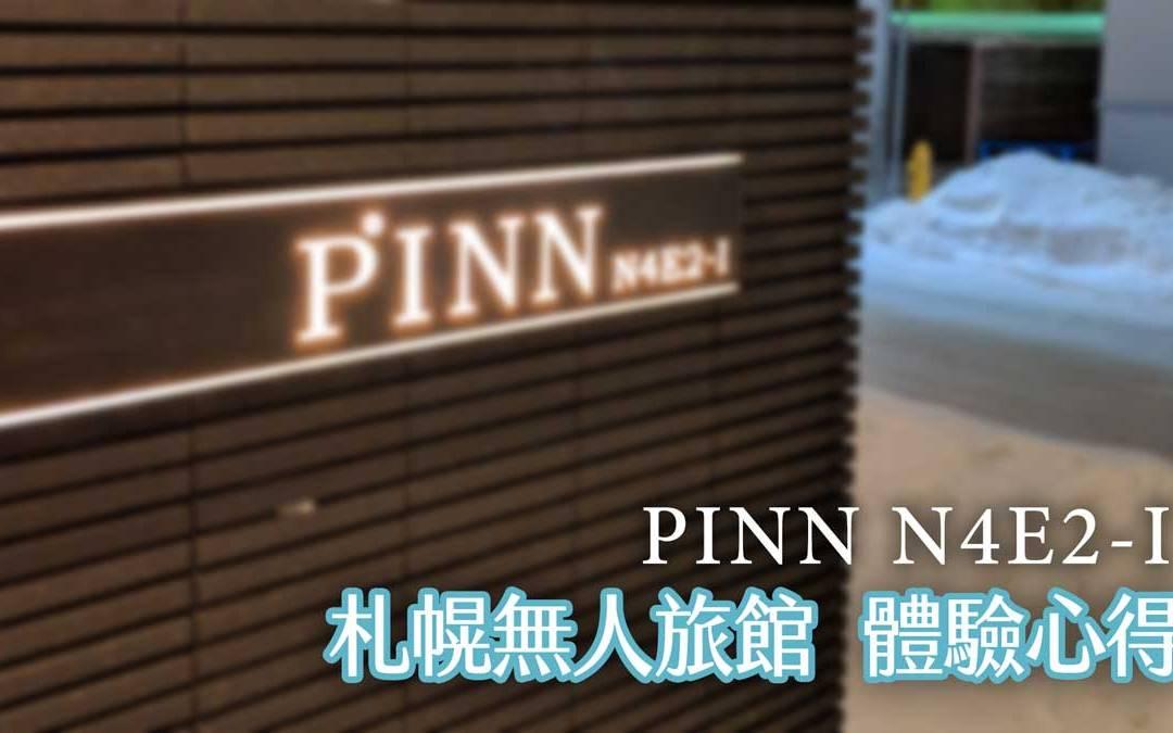 入住札幌的「 無人飯店 」PINN-N4E2Ⅰ