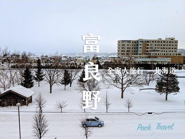 富良野 滑雪以外的樂趣—新王子大飯店、雪中散步
