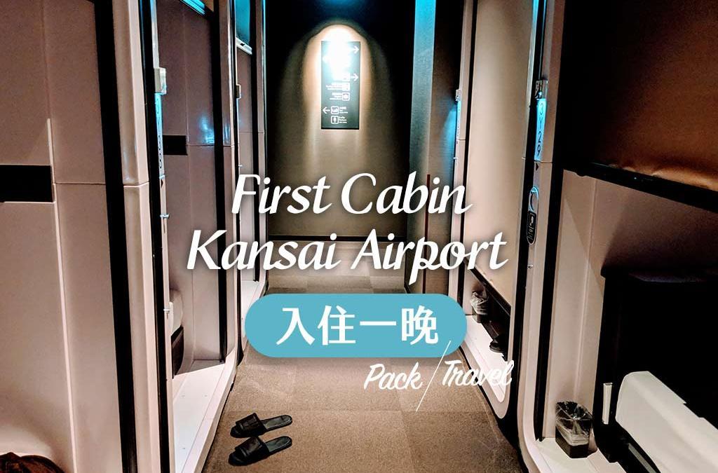 關西機場 First Cabin Kansai Airport 膠囊旅館初體驗