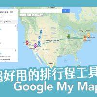 排行程 還用Excel表或Google Maps嗎?快試試超好用的工具 My Maps