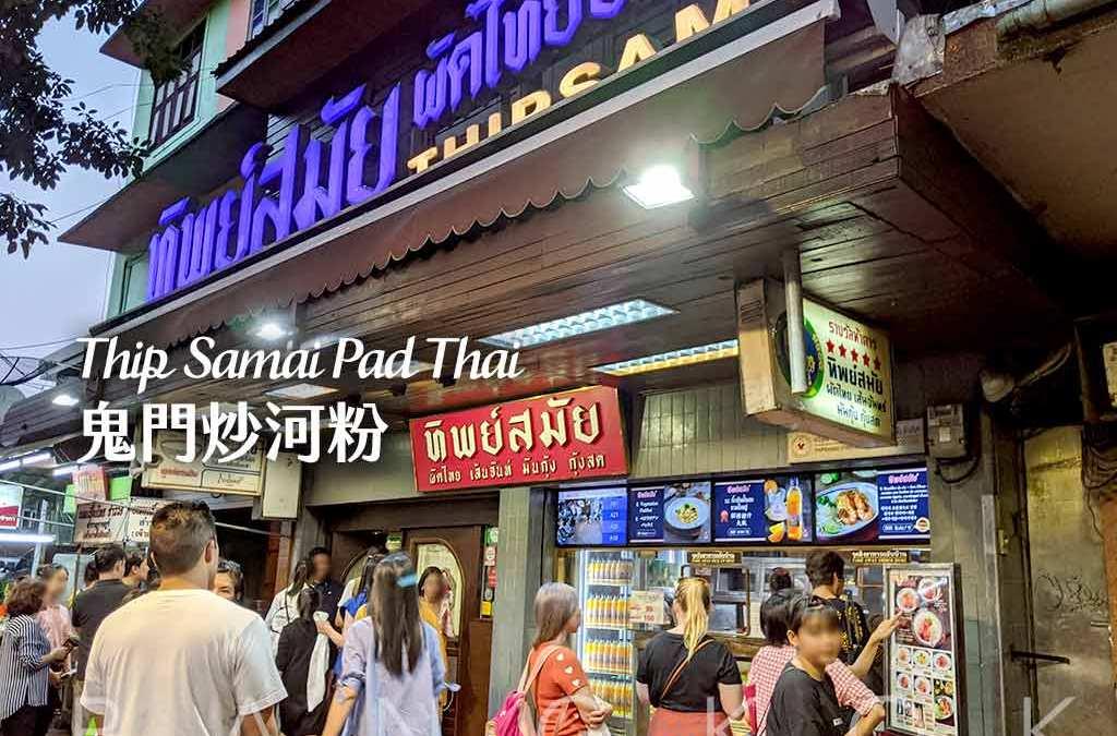 【曼谷美食】鬼門炒河粉 Thip Samai — 絕對不是最好吃的Pad Thai