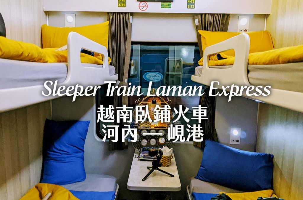 越南臥鋪火車 Laman Express — 河內到峴港16.5小時睡火車初體驗