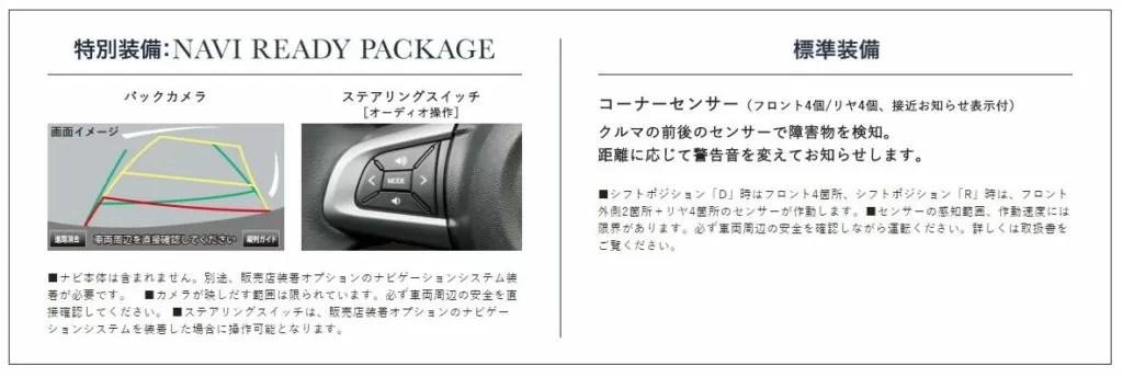 """新型タンク特別仕様車G""""Cozy Edition"""""""