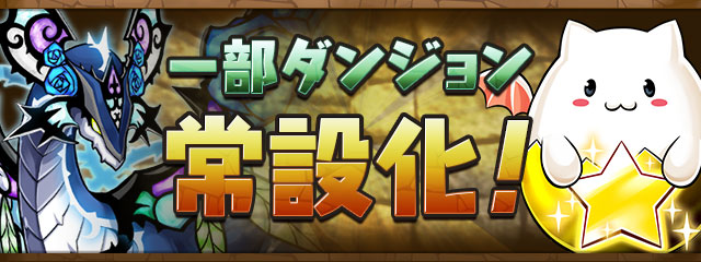 puzzle and dragons coin dungeon