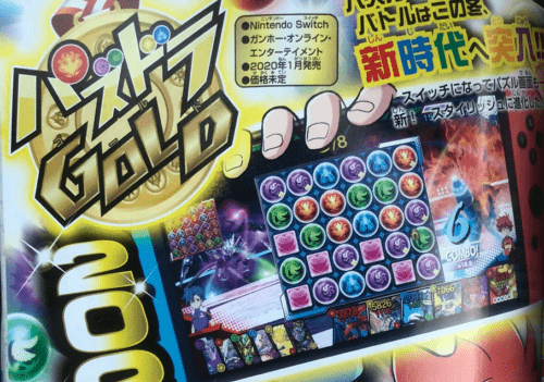 January Games With Gold 2020.Corocoro Pad Gold Will Be Released In January 2020 More