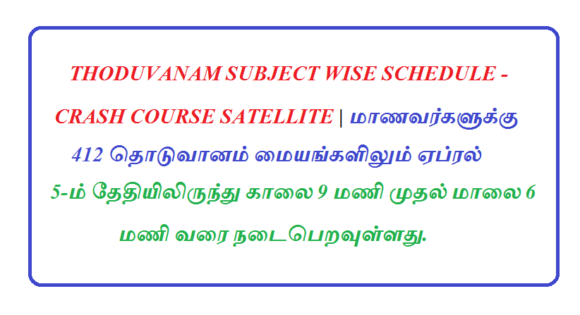 THODUVANAM SUBJECT WISE SCHEDULE - CRASH COURSE SATELLITE