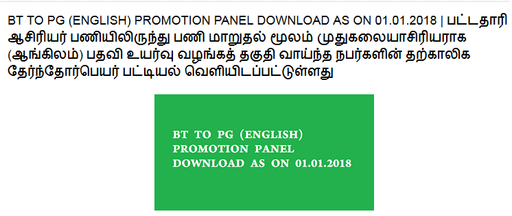 BT TO PG (ENGLISH) PROMOTION PANEL DOWNLOAD