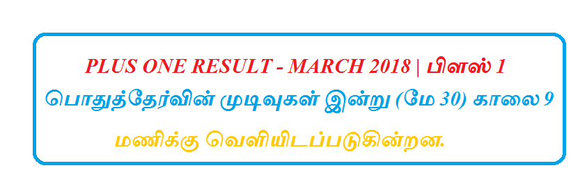 PLUS ONE RESULT - MARCH 2018