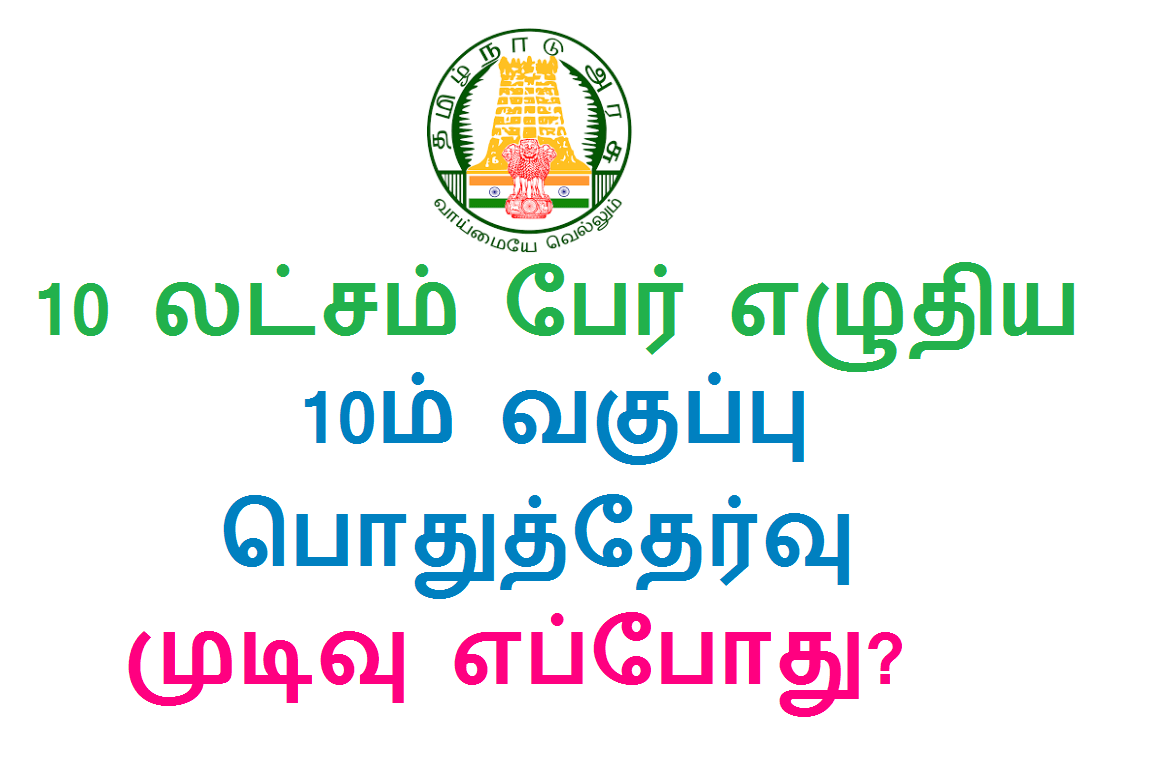 TN 10th Result 2018 Date and Time