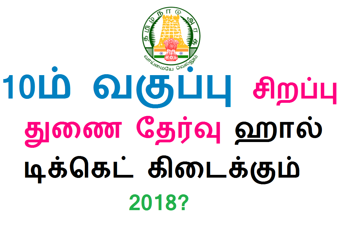 TN 10th Special Supplementary Exam 2018 - Hall Ticket
