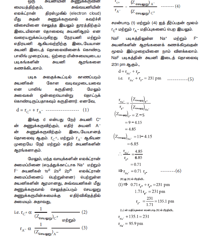 Tamil Medium 11th Standard Chemistry Volume - 1 - tn11thcom 101
