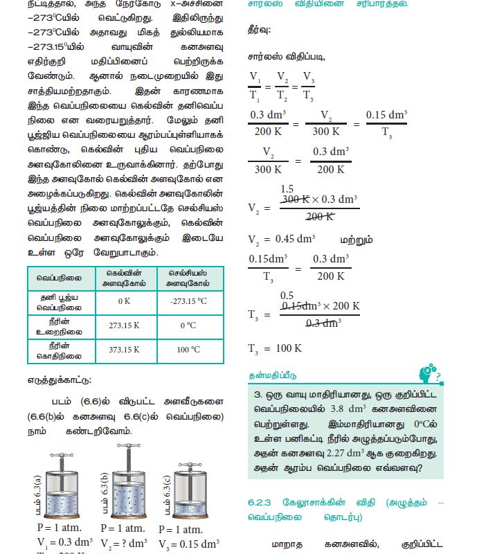 Tamil Medium 11th Standard Chemistry Volume - 1 - tn11thcom 190